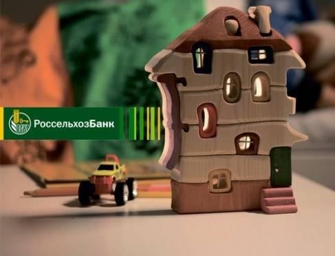 Россельхозбанк снизил ставки по ипотечным кредитам