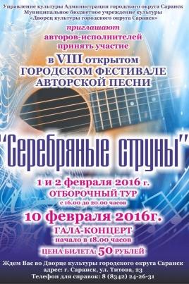 Серебряные струны постер