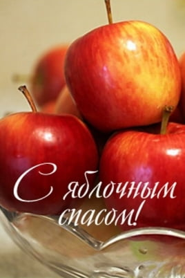 Яблочный Спас постер