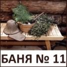 Баня №11