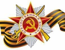 Дан старт всероссийской акции «Ура Победе!»