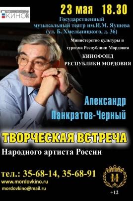 Творческая встреча с Александром Панкратовым-Чёрным постер