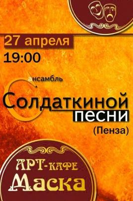 Солдаткиной Песни постер