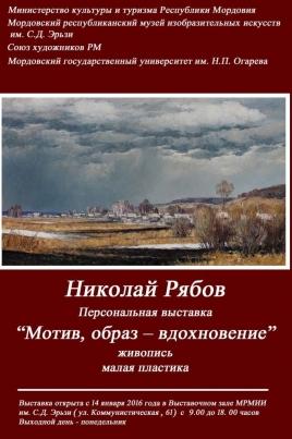 Мотив, образ - вдохновение постер