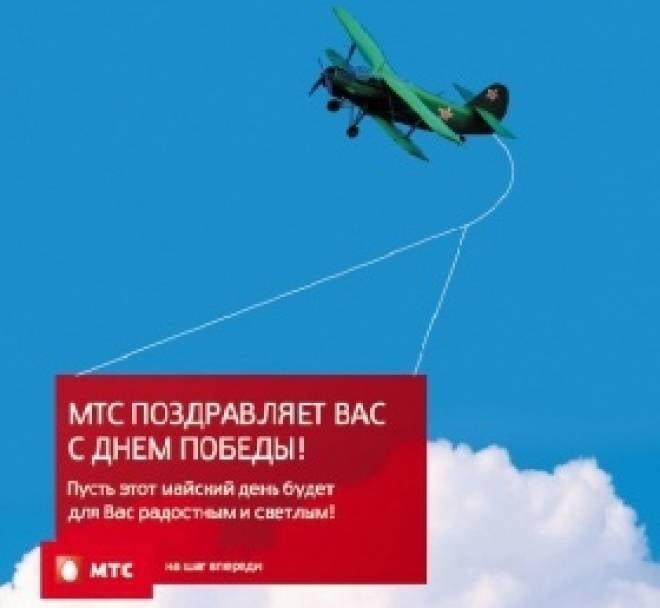 МТС поздравила ветеранов Великой Отечественной Войны с 70-летием Победы