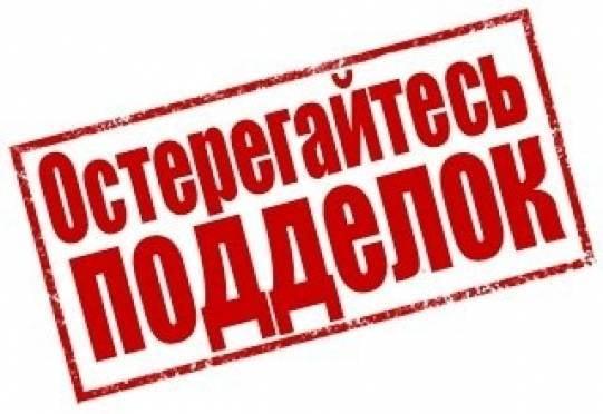 Житель Мордовии подозревается в подделке печати суда