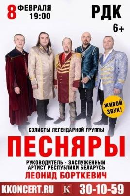 Песняры постер