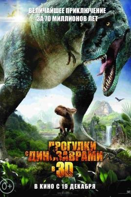 Прогулки с динозаврами 3DWalking with Dinosaurs 3D постер