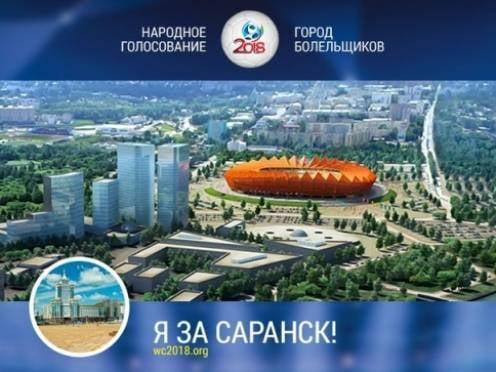 Саранск – первый претендент на звание «Город болельщиков» ЧМ — 2018