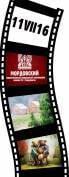В Мордовии пройдёт фестиваль короткометражного кино