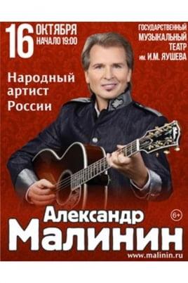 Александр Малинин постер