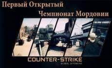 Турнир по Сounter Strike в Саранске: следи за ходом сражений на портале «МордовМедиа»!