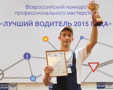 Лучший почтовый водитель ПФО работает в Саранске
