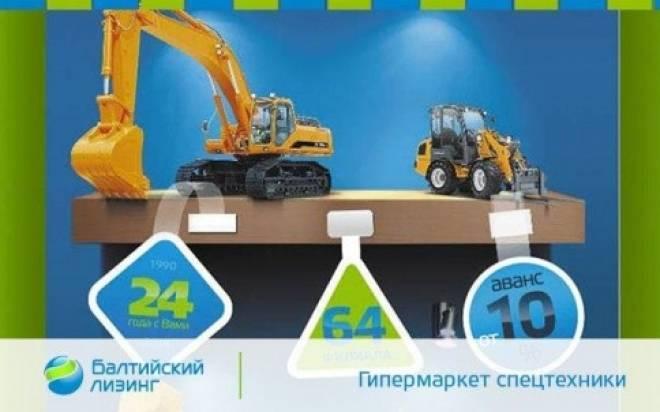 «Балтийский лизинг» представляет спецпредложение «Гипермаркет спецтехники 2014»