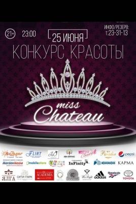 Мисс Шато 2016 постер