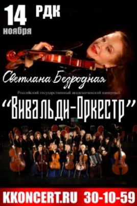Вивальди-оркестр постер
