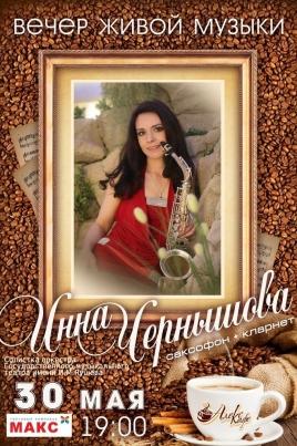Инна Чернышева постер
