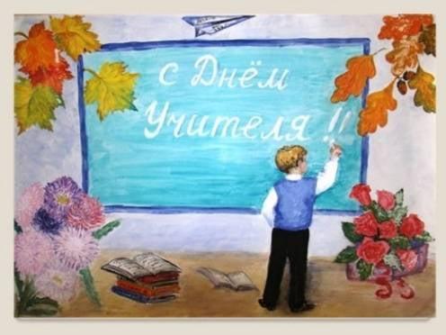 Почтовики предлагают жителям Мордовии отправить поздравления учителям