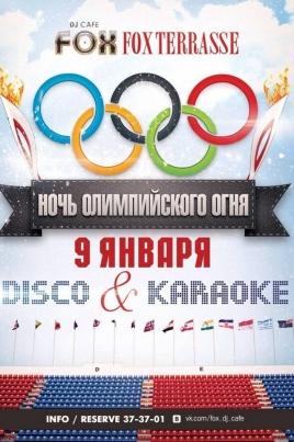 Ночь Олимпийского огня постер