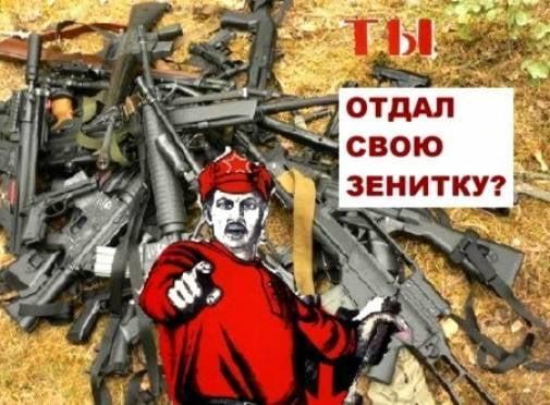 За добровольное разоружение жители Мордовии получат 80 тысяч рублей