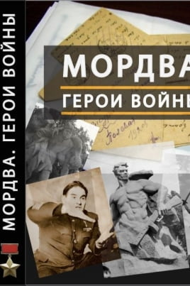 Герои земли мордовской постер