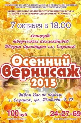 Осенний вернисаж 2015 постер