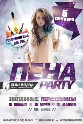 Пена party постер