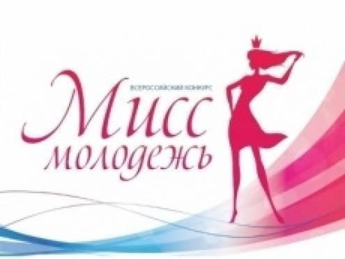 Девушки из Мордовии могут получить титул «Мисс молодёжь»