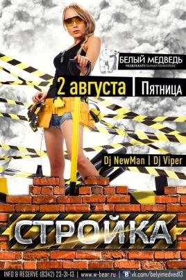 Стройка постер