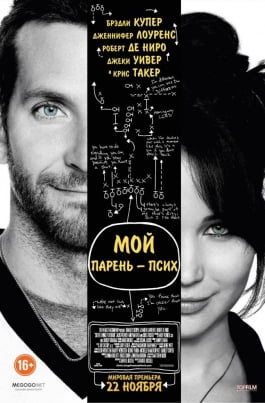 Мой парень — психSilver Linings Playbook постер