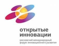 Мордовия представит передовые разработки на форуме «Открытые инновации»