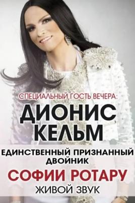 Дионис Кельм постер