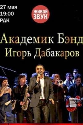 Академик Бэнд и Игорь Дабакаров постер