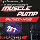 Фитнес-клуб «Muscle Pump»