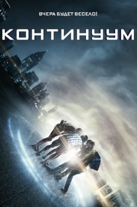 КонтинуумProject Almanac постер
