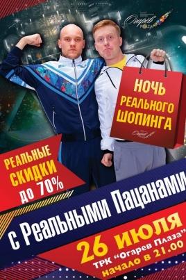 Ночь реального шопинга! постер