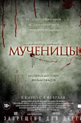 МученицыMartyrs постер