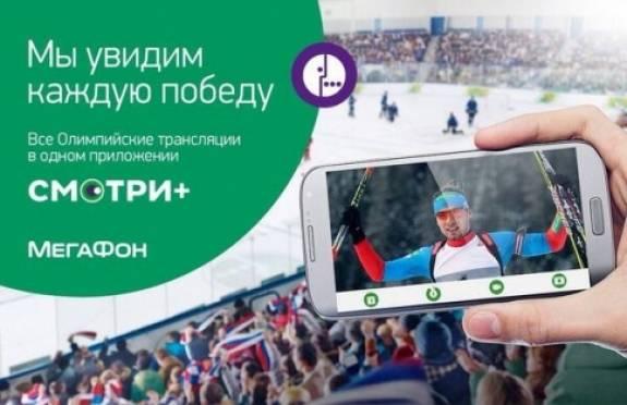 Полмиллиона болельщиков следили за Олимпиадой через «СМОТРИ+»