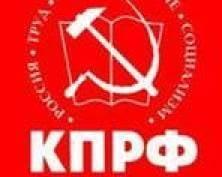 Коммунисты Мордовии обсудили подготовку к предстоящим выборам президента