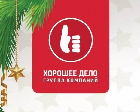 ГК «Хорошее дело»: в новом году всем хороших дел