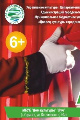 Театральные подмостки постер