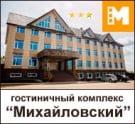 Гостиничный комплекс «Михайловский»