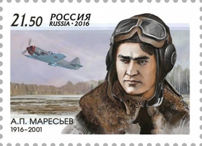 В Мордовию поступили марки к 100-летию легендарного Алексея Маресьева