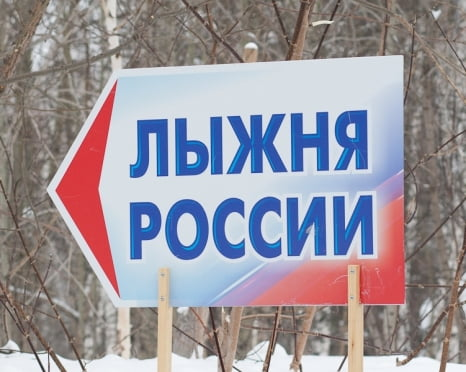 Жители Мордовии встанут на «Лыжню России»