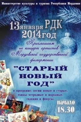 Старый Новый Год! постер