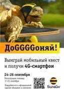 «Билайн» в Саранске приглашает на городской квест «ДоGGGоняй!»