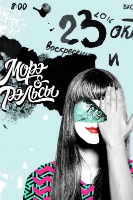 Морэ&Рэльсы постер