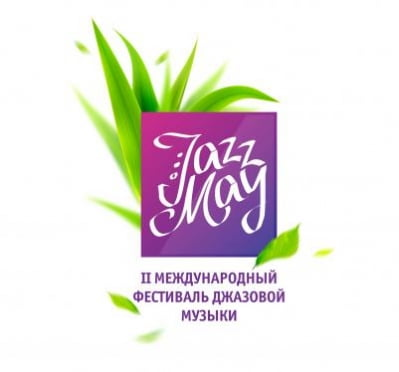 В Пензе состоится Международный фестиваль Jazz May-2012