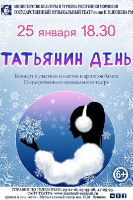 Татьянин день постер