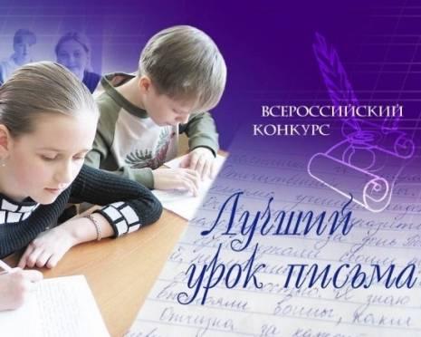 «Урок письма-2015»: в Мордовии пишут о Родине, армии и Великой победе